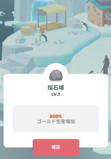 採石場LV.7
