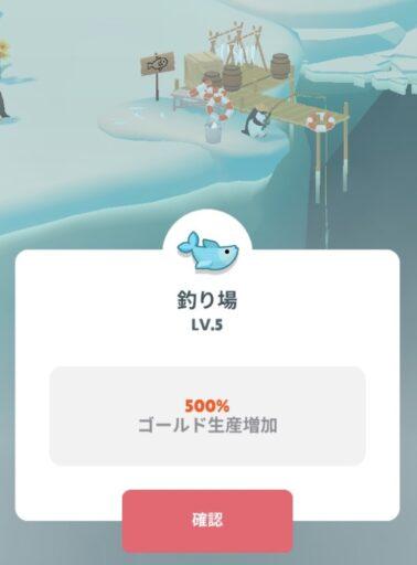 釣り場LV.5