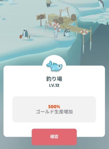 釣り場LV.12