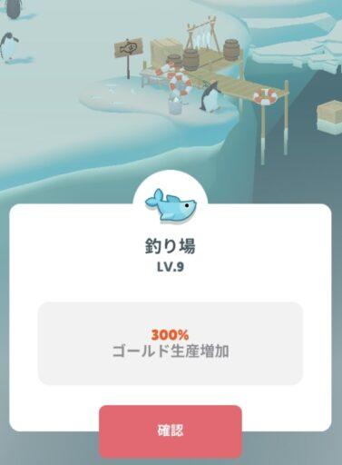 釣り場LV.9