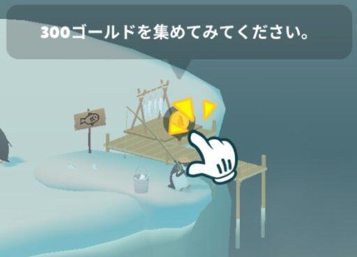 釣り場屋300ゴールド