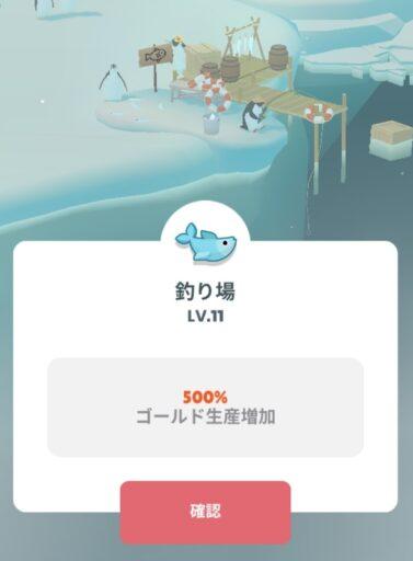 釣り場LV.11
