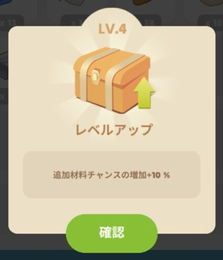 材料箱LV.4