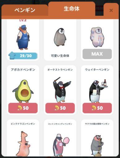 コンペ採用ペンギン