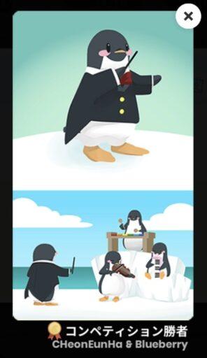 オーケストラペンギン