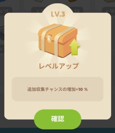 材料箱LV.3