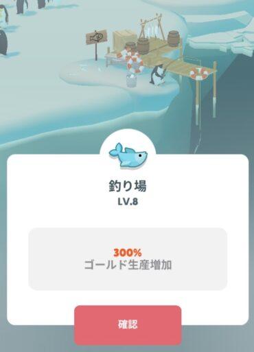 釣り場LV.8