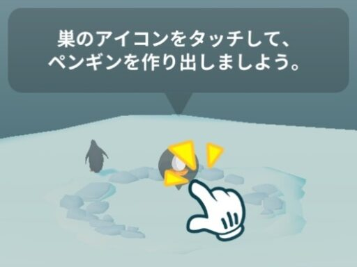 ペンギン創造