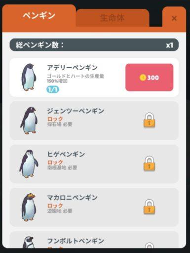 ペンギン選択