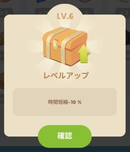 材料箱LV.6