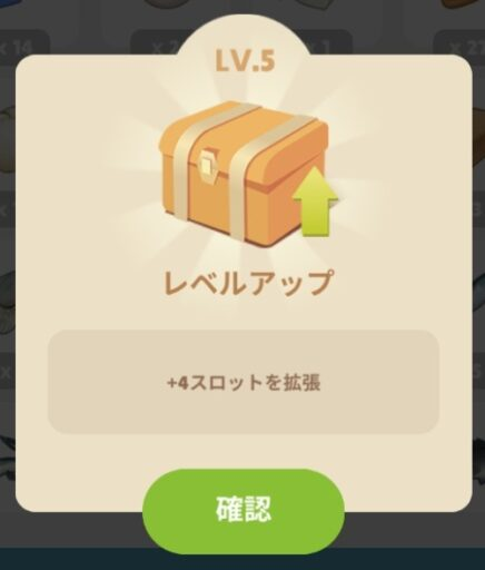 材料箱LV.5