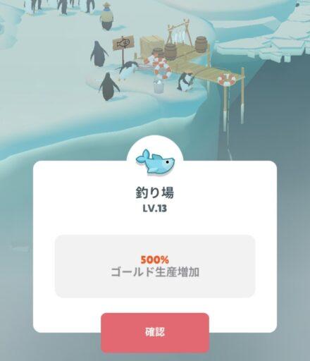 釣り場LV.13