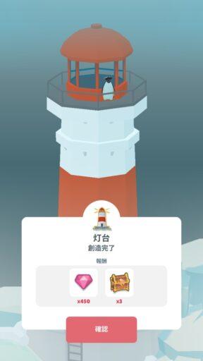 灯台生成2