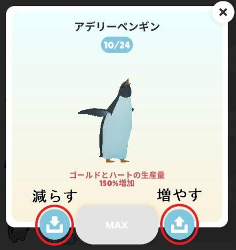 ペンギン減らす