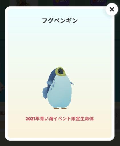 フグペンギン